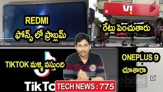 TechNews in Telugu 775:Redmi Note 9 5G,realme x7,iphone problems,redmi boot issue,oneplus 9
