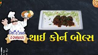 Abtak Delicious Rasthal | Thai Corn Balls | Episode-152 | Abtak Special