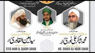 Jalsa Azmat-E-Ghouse Azam Wo Auliya E Kiraam 17-Nov 2020 at Niloor Shareef
