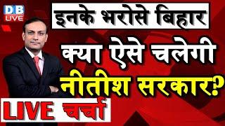 Bihar Election 2020   इनके भरोसे बिहार , क्या ऐसे चलेगी नीतीश सरकार?   Nitish Kumar #DBLIVE