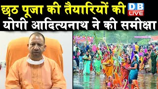 Chhath Puja 2020:  छठ को लेकर UP Government ने जारी की एडवाइजरी | CM Yogi | #DBLIVE