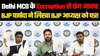 BJP Delhi MCD के Corruption से तंग आकर अब BJP के पार्षद कर रहे हैं शिकायत BJP President से