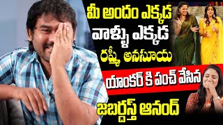 Jabardasth Anand Funny Comments on Anchor | Anchor Rashmi and Anasuya | Top Telugu TV