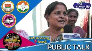 Public Talk on GHMC Elections | Bagh Lingampally | Kaun Banega Corporator | Hyderabad |Top Telugu TV