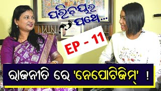 ParichayaRa Pathe | EP 11 | Smt. Sulata Deo , BJD Spoke Person and Social Activist | ପରିଚୟ ର ପଥେ