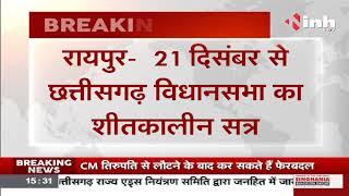 Chhattisgarh News || Chhattisgarh Vidhan Sabha का शीतकालीन सत्र