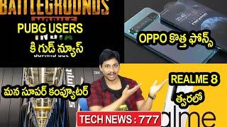 TechNews in Telugu 777:OPPO INNO DAY,Realme 8,India super computer,instagram,PUBG date,poco m3,fb