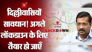 Covid-19 News Update: कोरोनावायरस के कारण Delhi में फिर लगेगा Lockdown?    Mini Lockdown Delhi