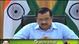 दिल्ली में फिर लगेगा लॉकडाउन, सीएम केजरीवाल ने दिया संकेत