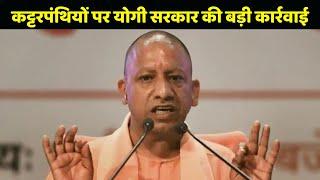 Kanpur: कट्टरपंथियों पर CM Yogi Adityanath ने की बड़ी कार्रवाई, लगेगा NSA