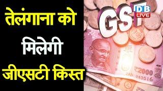 Telangana को मिलेगी GST  किस्त | केंद्र ने तेलंगाना को जारी किए 5,017 करोड़ |#DBLIVE