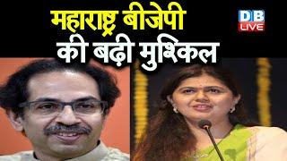 Maharashtra BJP की बढ़ी मुश्किल | मुंडे ने दिए Shivsena के साथ जाने के संकेत |#DBLIVE