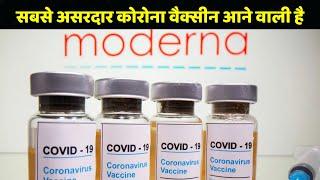 India लायी जा सकती है Moderna की Corona Vaccine, 94.5% तक है असरदार