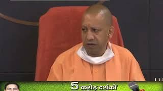 योगी सरकार ने छठ पूजा के लिए जारी की गाइडलाइन