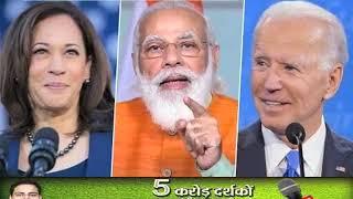 अमेरिका के नए राष्ट्रपति ने की भारत और पीएम मोदी की तारीफ ,चीन-पाक के पेट में उठा दर्द