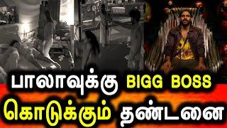 BIGG BOSS TAMIL 4 18th NOVEMBER 2020 PROMO 4 DAY 45 BIGG BOSS 4 TAMIL LIVE Bigg Boss Punished Balaji
