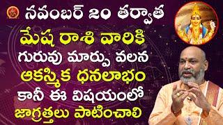 మేష రాశి వారికీ గురువు మార్పు వలన ఆకస్మిక ధనలాభం కానీ | Astrologer Nanaji Patnaik | Mesha Rasi