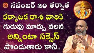 కర్కాటక రాశి వారికి గురువు మార్పు వలన అన్నింటా సక్సెస్ | Astrologer Nanaji Patnaik | Karkataka Rasi