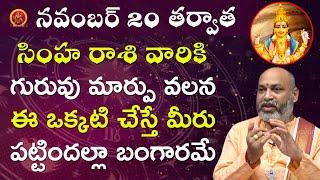 సింహ రాశి వారికి గురువు మార్పు వలన ఈ ఒక్కటి చేస్తే మీరు | Astrologer Nanaji Patnaik | Simha Rasi