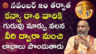 కన్యా రాశి వారికి గురువు మార్పు వలన వీరి ద్వారా మంచి లాభాలు | Astrologer Nanaji Patnaik | Kanya Rasi