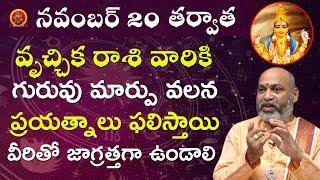 వృచ్చిక రాశి వారికి గురువు మార్పు వలన ప్రయత్నాలు ఫలిస్తాయి | Astrologer Nanaji Patnaik | Vrushchika