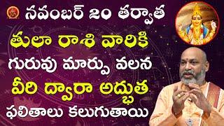 తులా రాశి వారికి గురువు మార్పు వలన వీరి ద్వారా అద్భుత ఫలితాలు | Astrologer NanajiPatnaik | Tula Rasi