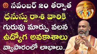 ధనుస్సు రాశి వారికి గురువు మార్పు వలన ఉద్యోగ అవకాశాలు | Astrologer Nanaji Patnaik | Dhanussu Rasi