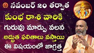 కుంభ రాశి వారికి గురువు మార్పు వలన అద్భుత ఫలితాలు వస్తాయి | Astrologer Nanaji Patnaik | Kumba Rasi
