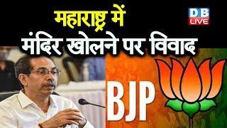 Maharashtra में मंदिर खोलने पर विवाद | Shivsena ने BJP पर साधा निशाना |#DBLIVE
