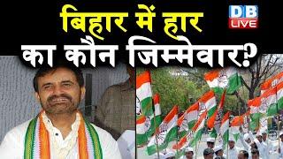 Bihar में हार का कौन जिम्मेवार ? Congress के नेताओं ने इस्तीफे की पेशकश |#DBLIVE