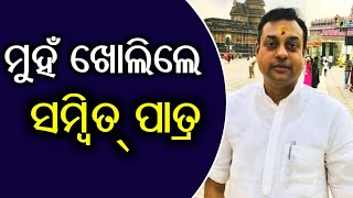 BJP National Spokesperson Dr. Sambit Patra on Lord Jagannath and Puri | ଲେଖାଶ୍ରୀ ଙ୍କ ବୟାନ୍ ପରେ...