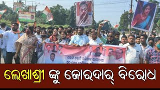 Controversy Still Continues Over BJP Leader Lekhashree Samantsinghar Statement |ତାତିଲେ କଂଗ୍ରେସ କର୍ମୀ