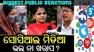 Odisha's Biggest Public Reactions | ସୋସିଆଲ୍ ମିଡିଆ | କେମିତି ବ୍ୟବହାର କରୁଛନ୍ତି ଯୁବପିଢି ଓ ମହିଳା?