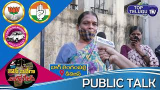 Public Talk on GHMC Elections | Bagh Lingampally | Kaun Banega Corporator | Hyderabad | TopTeluguTV
