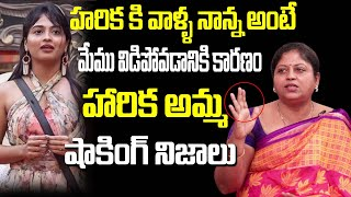 Dethadi Harika Mother Reveals Her Husband | Harika Reaction on Father | Harika Brother | TopTeluguTV