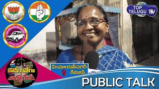 Public Talk on GHMC Elections | Himayatnagar | Kaun Banega Corporator | Hyderabad | Top Telugu TV