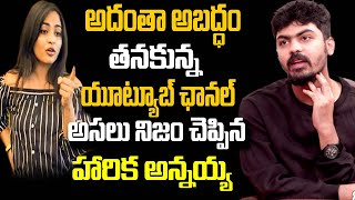 Bigg Boss 4 Harika Brother Reveals Facts about Dethadi Harika Channel | Harika Mother | Top TeluguTV