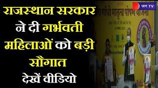 Indira Gandhi Maternity Nutrition Scheme | गर्भवती महिलाओं को सौगात, तीन किश्त में मिलेंगे 6 हजार
