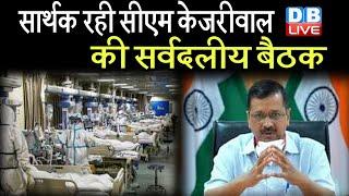 Coronavirus Delhi Update: Arvind Kejriwal के बड़े फैसले|सार्थक रही Kejriwal की सर्वदलीय बैठक #DBLIVE