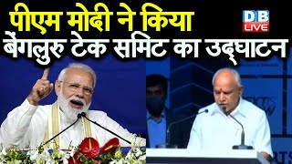 PM Modi ने किया बेंगलुरु टेक समिट का उद्घाटन | 19 से 20 तक आयोजित किया जा रहा है सम्मेलन |#DBLIVE