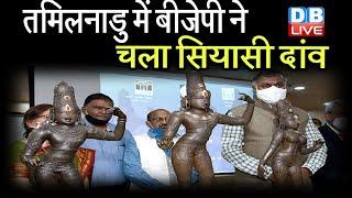 Tamilnadu में BJP ने चला सियासी दांव | केंद्र सरकार ने Tamilnadu को लौटाईं मूर्ति |#DBLIVE