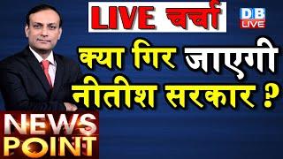 News Point Live | क्या गिर जाएगी nitish सरकार ? | Coronavirus Delhi Update | Bihar Results | #DBLIVE