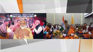 PM Shri Narendra Modi virtually launches RuPay card Phase II in Bhutan
