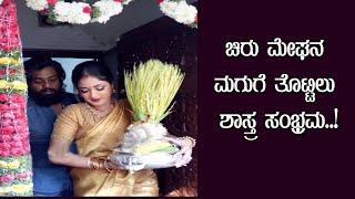 Chiru Meghana raj baby tottilu shastra | Dhruva Sarja | Meghana raj | Chiru sarja