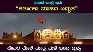 ಎಲ್ಲರನ್ನೂ ಅಚ್ಚರಿ ಪಡಿಸುವ ಅಧ್ಭುತ ಇದು | Tamil Nadu Chidambaram Temple Video