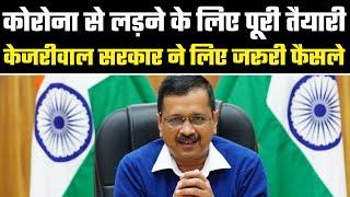 Coronavirus Delhi Update: Arvind Kejriwal के बड़े फैसले  | अब Mask न पहने पर ₹2000 का Fine