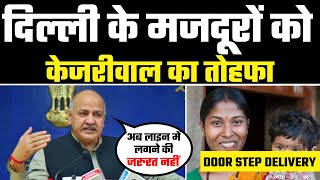 Delhi के Construction Labour अब Door Step Delivery Scheme से घर पर बनवाएं Registration Certificate