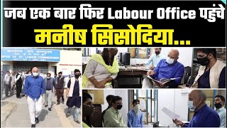 क्या हुआ जब इस बार फिर Labour Office पहुंचे Manish Sisodia | Surprise Inspection