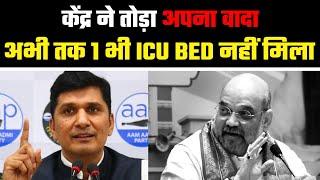 Coronavirus Delhi Update: केंद्र ने तोड़ा अपना वादा | Delhi को नहीं मिला 1 भी ICU BED