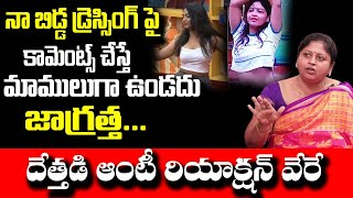 Bigg Boss 4 Harika Mother Shocking Reaction on Harika Dressing Style | Harika Brother | Top TeluguTV